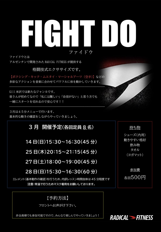 【遂に始動】ジル米沢新カテゴリー FIGHT DO☆