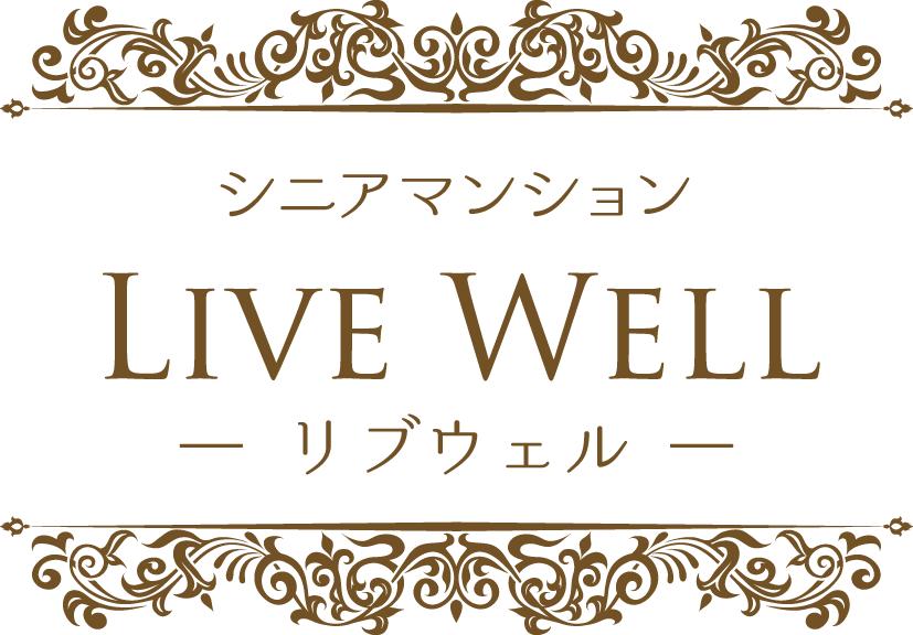 シニアマンション・高齢者マンションなら「Live Well(リブウェル)」